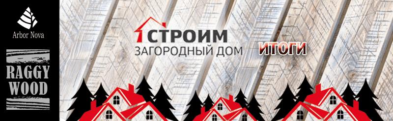 строим загородный дом Экспофорум