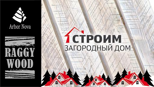 Выставка Строим загородный дом 2019