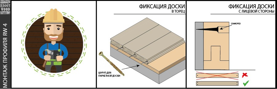 шпунтованная доска монтаж фото