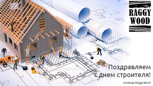 день строителя открытка