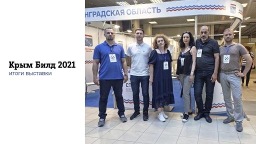 news_RW_2021.06.28_выставка крым
